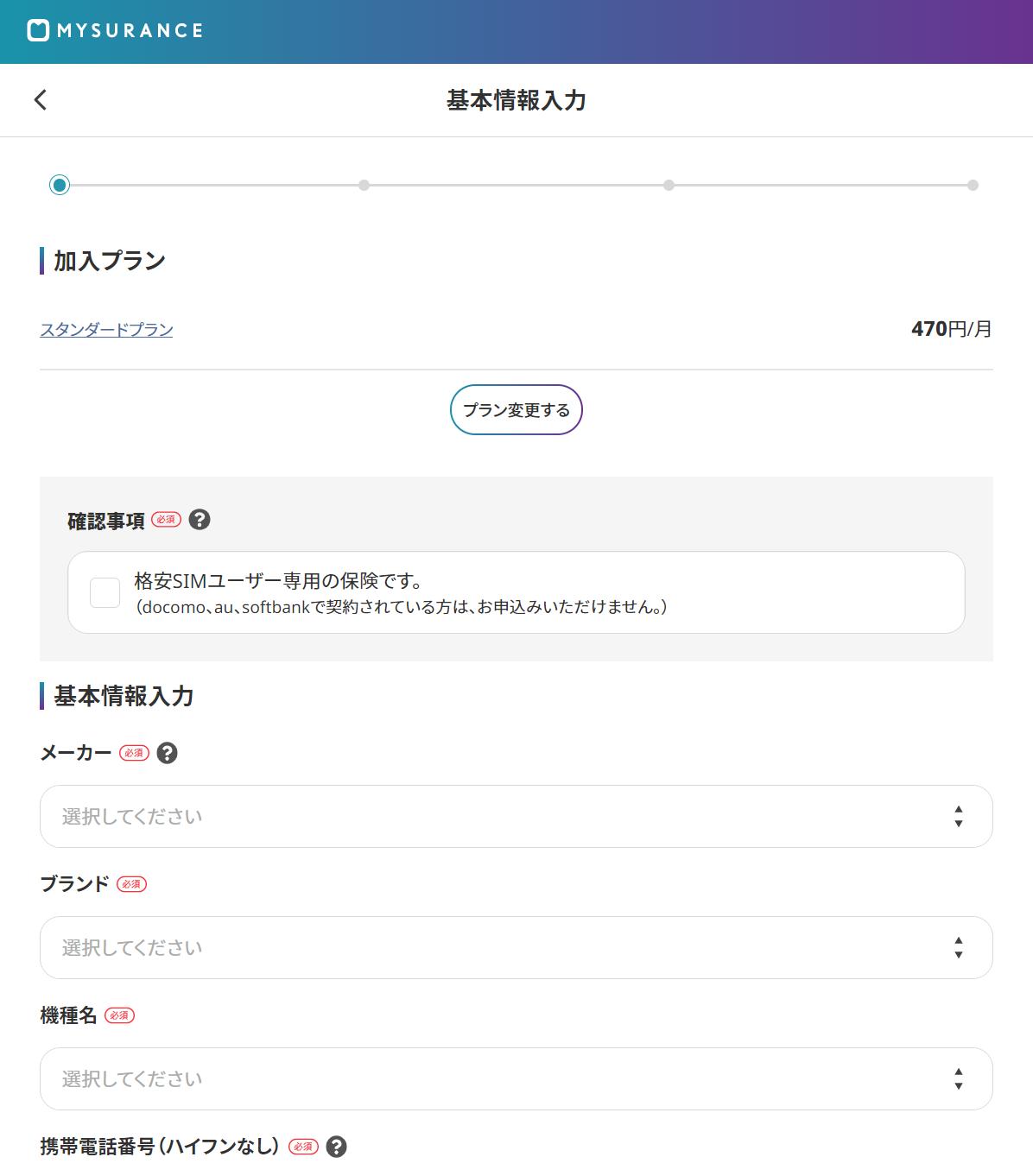 app_step2