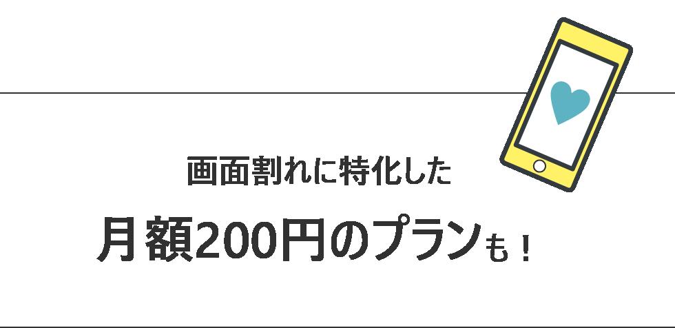 中古・SIMフリー 格安SIMユーザー向け 200円プランも用意!