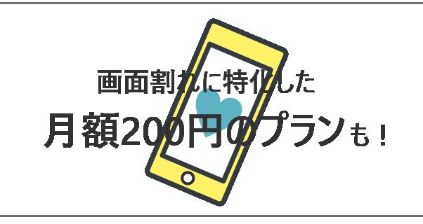 中古・ 格安SIMユーザー向け 200円プランも用意!